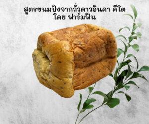 bread_sacha_inchi,farmfinshop,ฟาร์มฟินช้อป